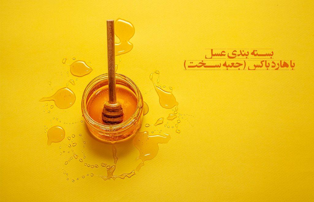 بسته بندی عسل با هارد باکس